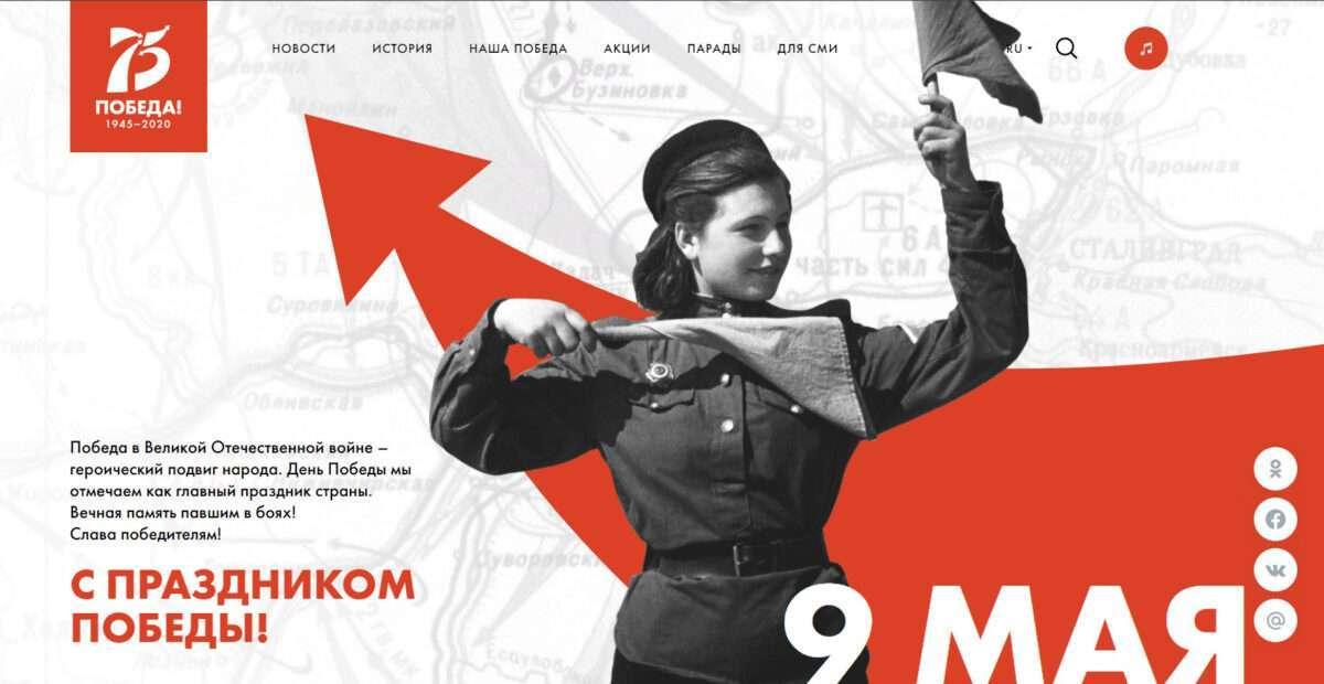 """Всероссийский информационный портал """"9 мая"""""""